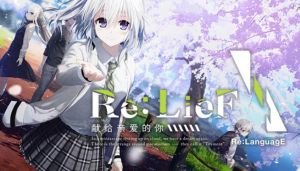 Re: LieF ~ Shin'ainaru Anata e~ Free Download