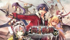 The Legend of Heroes: Sen no Kiseki II KAI -The Erebonian Civil War- Free Download