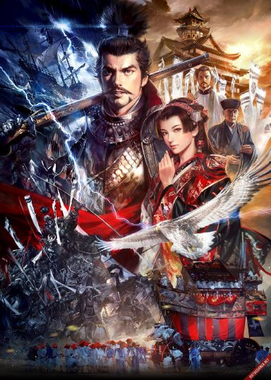 Nobunaga's Ambition: Souzou WPK Free Download