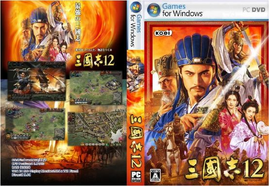 Romance of The Three Kingdoms XII Free Download