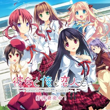 Kanojo to Ore to Koibito to Free Download