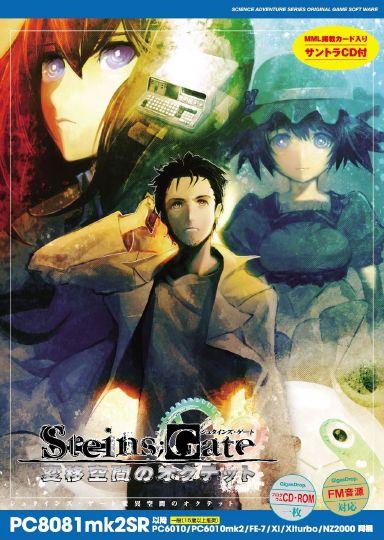 Steins;gate 8-bit: Hen'i Kuukan no Octet Free Download