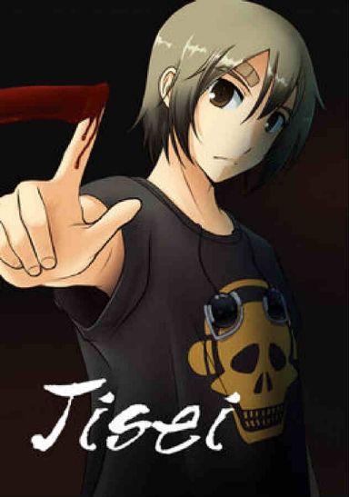 Jisei (Visual Novel) Free Download