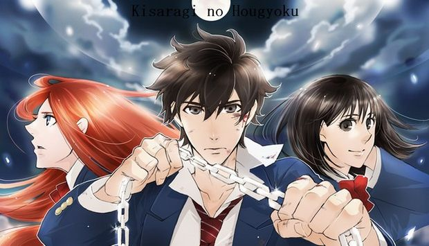 Kisaragi no Hougyoku Free Download