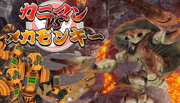 カニマン VS メカモンキー Free Download