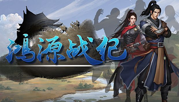 Tales of Hongyuan Free Download