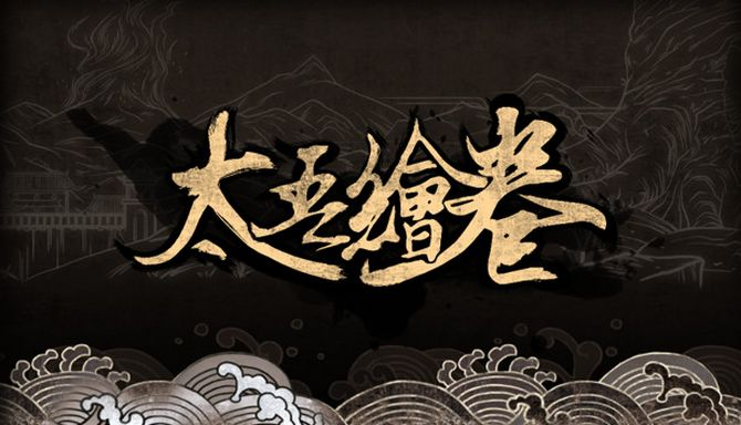 太吾绘卷 The Scroll Of Taiwu v0.2.6.8 free download