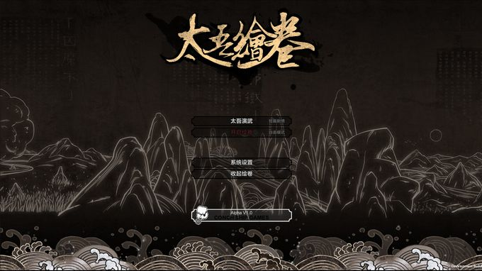the scroll of taiwu crack download