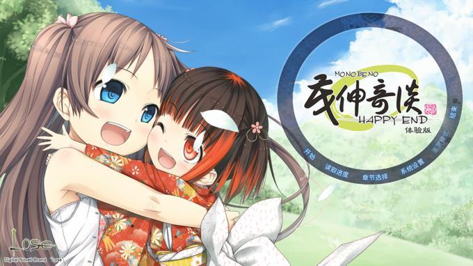 茂伸奇谈-HAPPY END- 中文体验版 Torrent Download