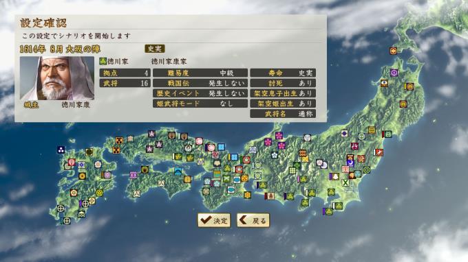 NOBUNAGA'S AMBITION: Sphere of Influence - Ascension / 信長の野望・創造 戦国立志伝 PC Crack