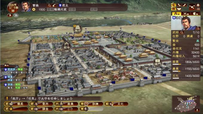 ROMANCE OF THE THREE KINGDOMS XIII / 三國志13 PC Crack