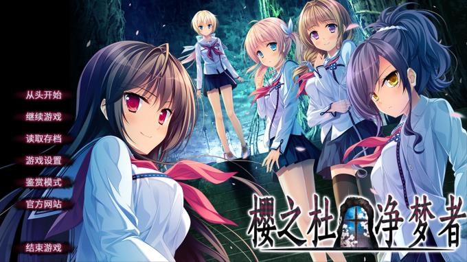 樱之杜†净梦者 完全版 Sakura no Mori † Dreamers PC Crack