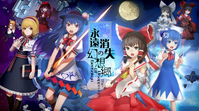 永遠消失的幻想鄉 ~ The Disappearing of Gensokyo Torrent Download