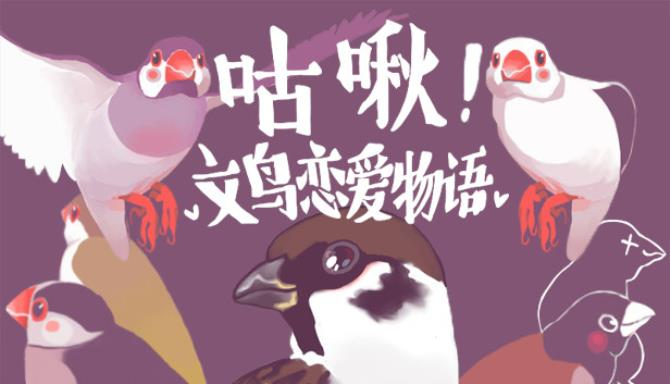 咕啾!文鸟恋爱物语 Love Story of Sparrow Free Download