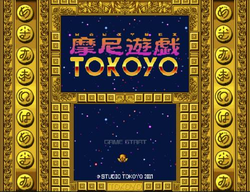 摩尼遊戯TOKOYO Torrent Download