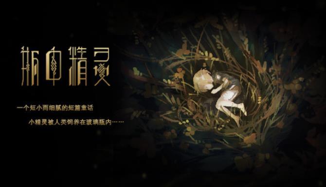 瓶中精灵 - Fairy in a Jar Free Download « IGGGAMES