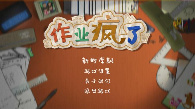HomeWork Is Crazy / 作业疯了 Torrent Download