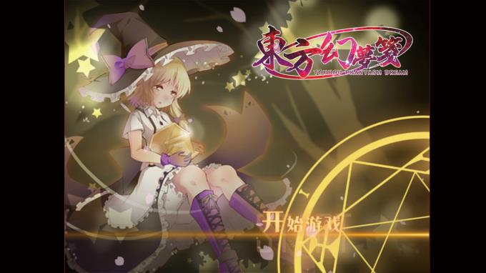 �方幻夢箋 ~ Touhou Phantasm Dream PC Crack