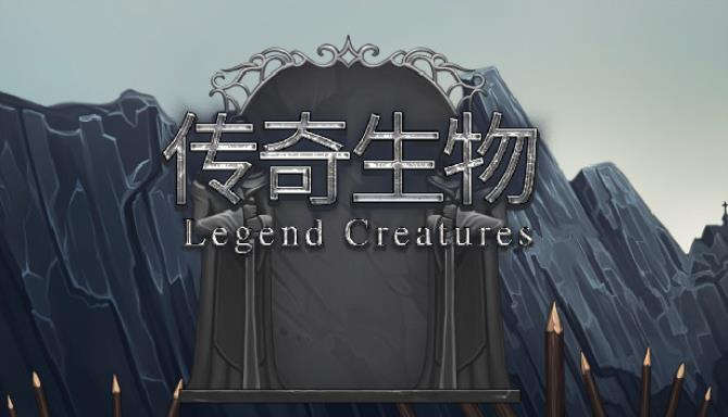 Legend Creatures(传奇生物) Free Download
