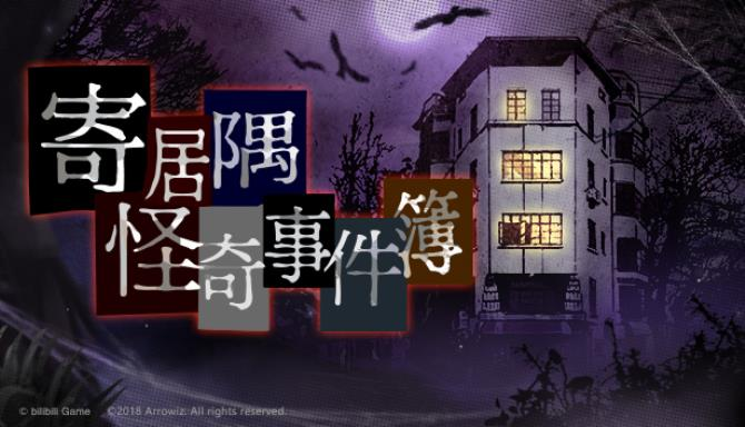寄居隅怪奇事件簿 Hermitage Strange Case Files free download
