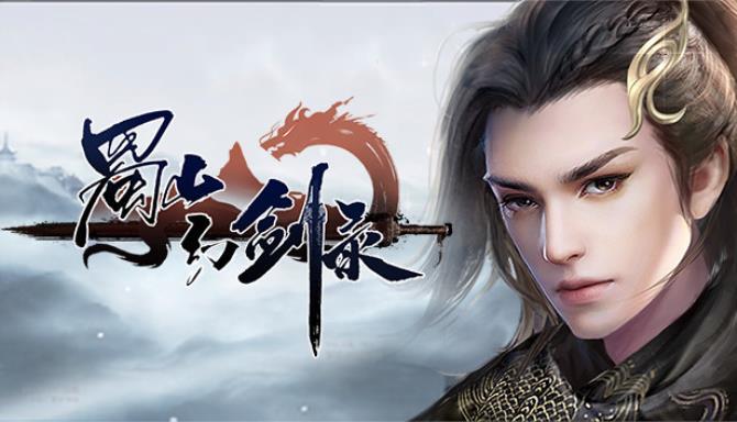 蜀山幻剑录 Sword of Shushan Free Download