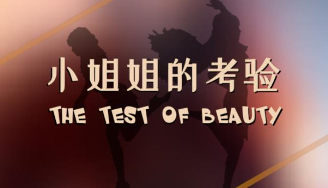The test of beauty | 小姐姐的考验 Free Download
