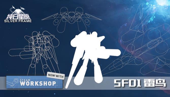 SilverFrame(纯白星原) Free Download