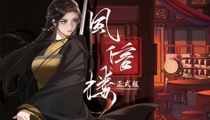 风信楼 free download