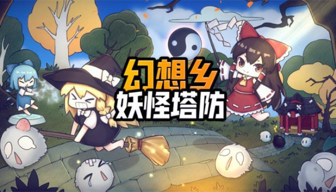 Touhou Monster TD ~ 幻想乡妖怪塔防 Free Download