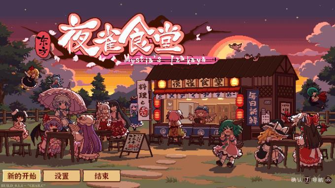 Touhou Mystia's Izakaya Torrent Download
