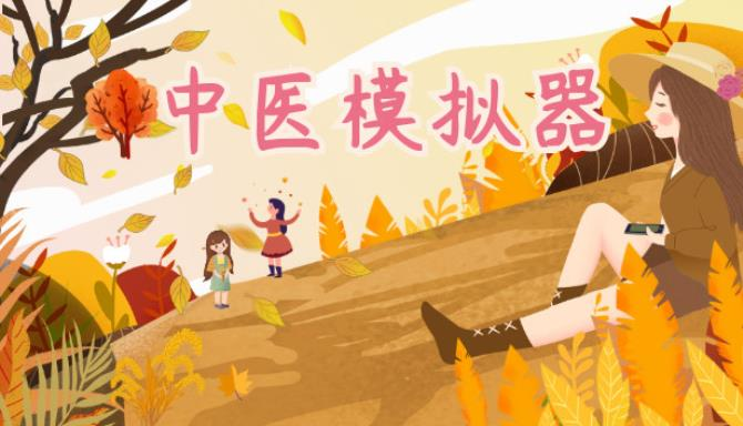 Traditional Chinese Medicine Simulator Free Download